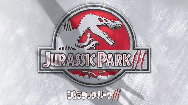 ジュラシックパーク3(映画)無料動画フル視聴(字幕/吹替)!脱Pandora/Dailymotion!