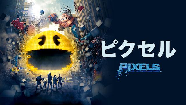ピクセル(映画)見逃し無料動画フル視聴(字幕/吹替)!脱Pandora/Dailymotion!