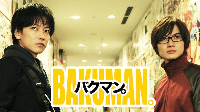 バクマン 映画 動画