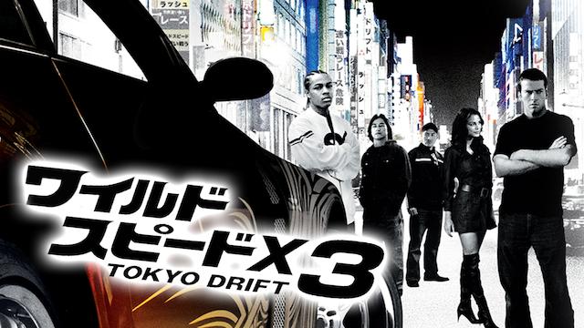 ワイルド・スピードX3 TOKYO DRIFT|映画無料視聴フル動画(字幕/吹替)!あらすじキャスト感想評価も