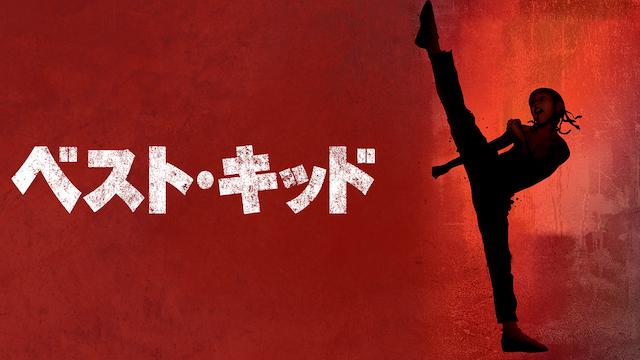 ベスト・キッド(2010) 映画無料視聴フル動画(字幕/吹替)!脱Pandora/Dailymotion!