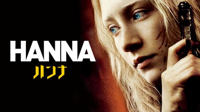 ハンナ(映画)見逃し無料動画フル視聴(字幕/吹替)!脱Pandora/Dailymotion!