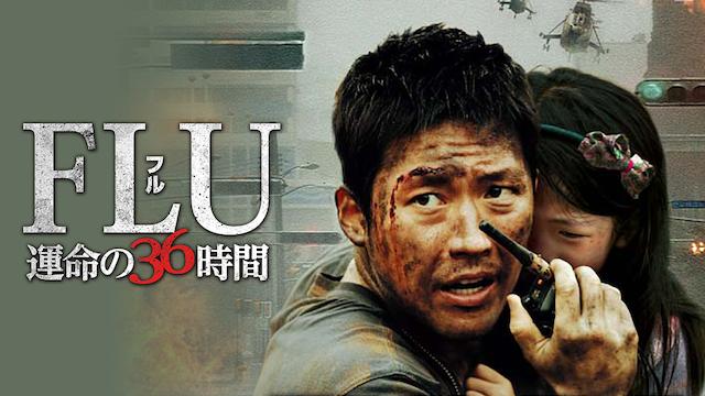 FLU 運命の36時間 韓国映画無料視聴フル動画!あらすじキャスト感想評価も