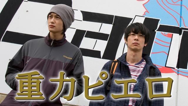 重力ピエロ(映画)無料動画フル視聴!脱Pandora/Dailymotion!