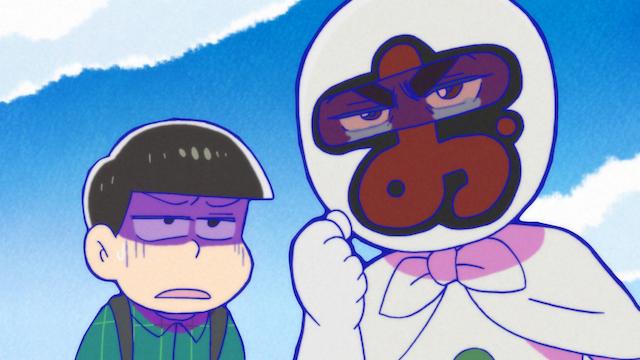 おそ松さん 第1期 第3.5話 「松汁」「童貞なヒーロー」