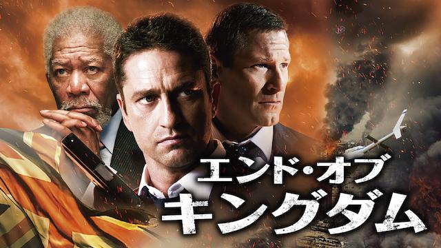 エンドオブキングダム|映画無料視聴フル動画(字幕/吹替)!脱Pandora/Dailymotion!