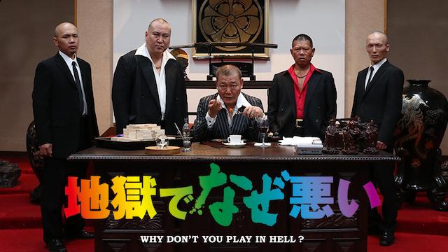 地獄でなぜ悪い(映画)無料動画フル視聴!星野源ら豪華キャストが集結!