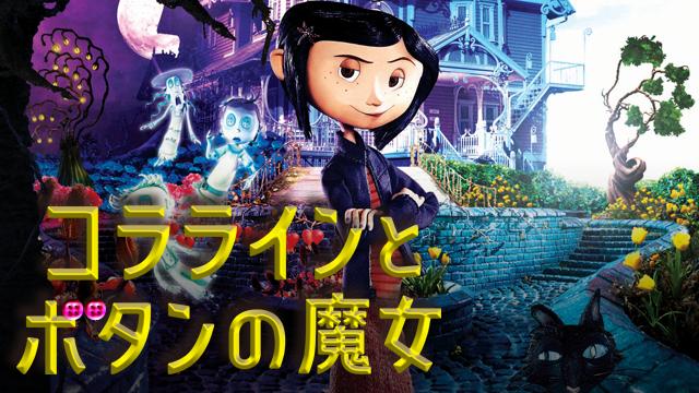 コララインとボタンの魔女(映画)見逃し無料動画フル視聴(字幕/吹替)!