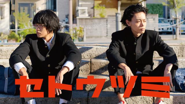 セトウツミ 映画無料視聴フル動画!脱DVD/Pandora/Dailymotion!