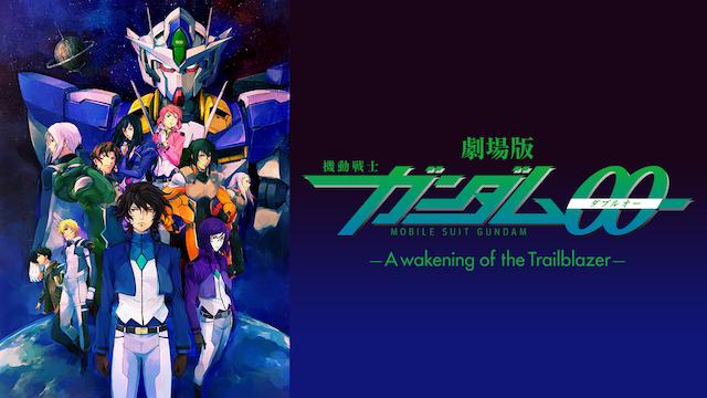 劇場版機動戦士ガンダム00(映画)無料動画フル視聴(字幕/吹替)!脱Pandora/Dailymotion!