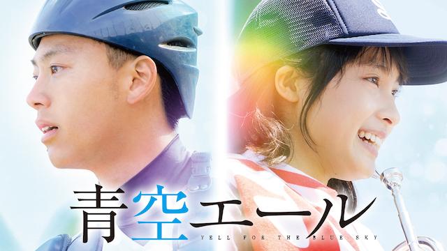 青空エール|映画フル動画無料視聴!脱Pandora/Dailymotion!