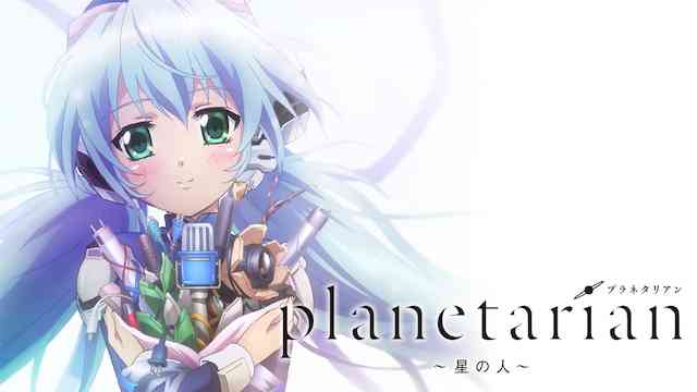 劇場版 planetarian ~星の人~