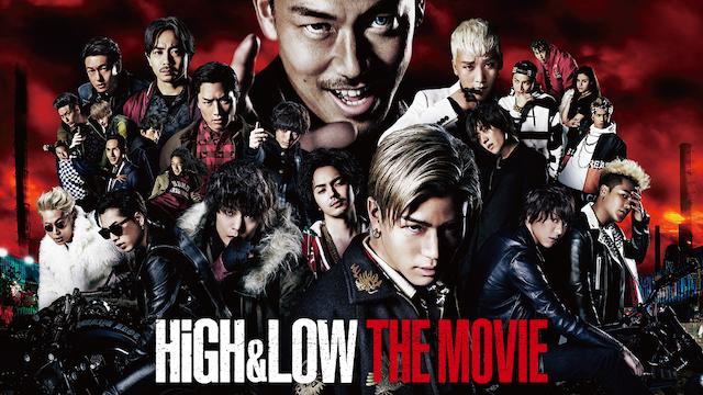 HiGH&LOW THE MOVIEが実質0円(無料で見れる)方法はこちら>>>
