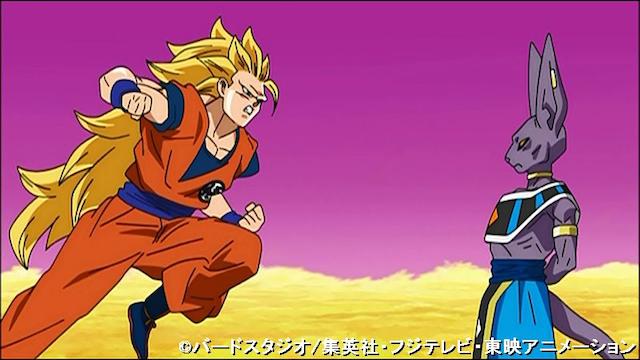 ドラゴンボール超 第5話 界王星の決戦!悟空VS破壊神ビルス