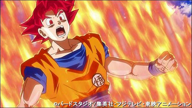 ドラゴンボール超 第10話 見せろ悟空!超サイヤ人ゴッドの力!!