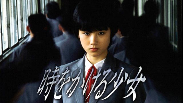 時をかける少女|映画無料視聴フル動画!原田知世×大林宣彦監督!