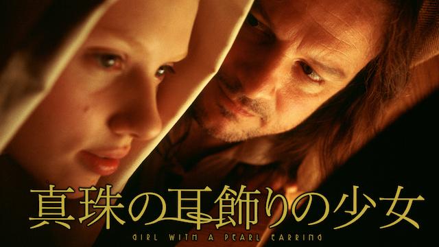 真珠の耳飾りの少女|映画無料視聴フル動画!あらすじキャスト感想評価も