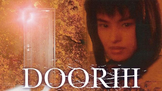 DOOR III|映画無料視聴フル動画!あらすじキャスト感想評価も