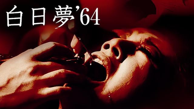 【無料映画】『白日夢(64年版)』のフル動画無料視聴方法!あらすじ&感想評価は?