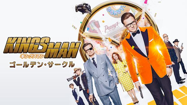 キングスマン:ゴールデン・サークル 映画無料視聴フル動画!脱Pandora/Dailymotion!