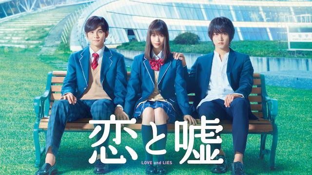 恋と嘘(実写)|映画無料視聴フル動画!脱Pandora/Dailymotion!