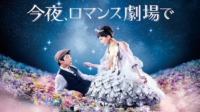 今夜、ロマンス劇場で 映画無料視聴フル動画!綾瀬はるか×坂口健太郎!