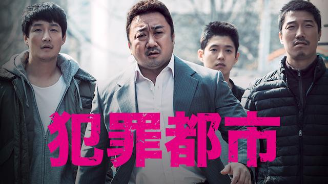 犯罪都市|韓国映画無料視聴フル動画配信!実が基で話題!?