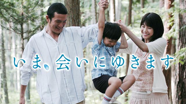いま会いにゆきます(映画)無料動画フル視聴!脱Pandora/Dailymotion!