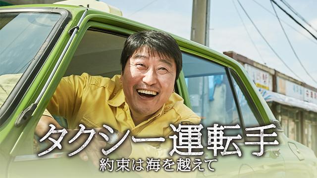 タクシー運転手 約束は海を越えて|韓国映画無料視聴フル動画(字幕/吹替)!脱Pandora/Dailymotion!