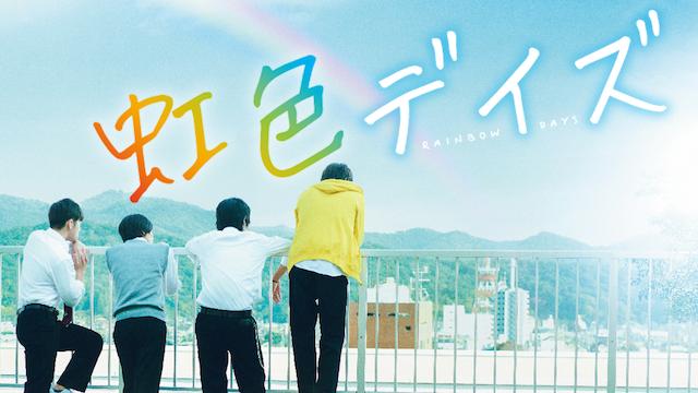 虹色デイズ 映画無料視聴フル動画!脱Pandora/Dailymotion!