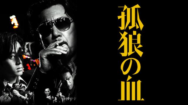 孤狼の血|映画無料視聴フル動画!脱DVD/Pandora/Dailymotion!