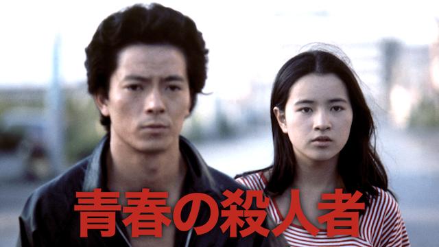 青春の殺人者 映画フル動画無料視聴!17歳の原田美枝子の濡れ場は必見!