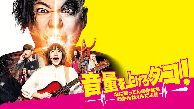 音量を上げろタコ!(音タコ) 映画無料視聴フル動画!脱レンタル!