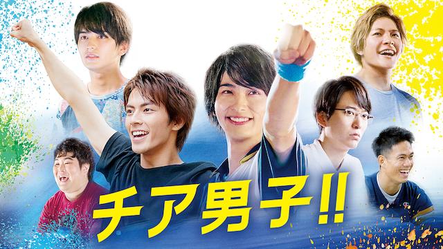 チア男子(映画)無料動画フル視聴!脱Pandora/Dailymotion!