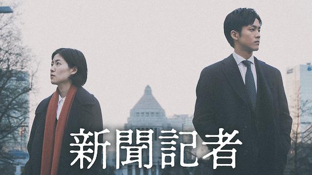 新聞記者|映画無料視聴フル動画!松坂桃李を脱DVDレンタルで!