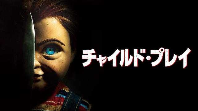 チャイルドプレイ(2019)映画無料動画フル視聴(字幕/吹替)!脱Pandora/Dailymotion!