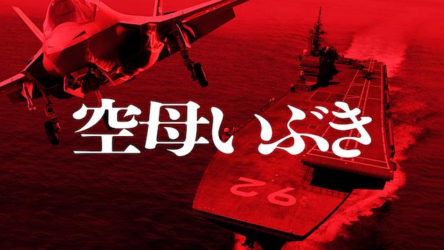 空母いぶき|映画無料動画フル視聴!脱DVDレンタル!
