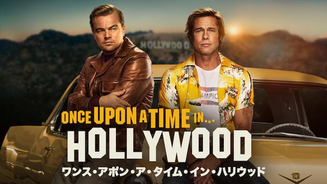 ワンス・アポン・ア・タイム・イン・ハリウッド|映画無料視聴フル動画!(字幕/吹替)!Pandora/Dailymotionで見れる?