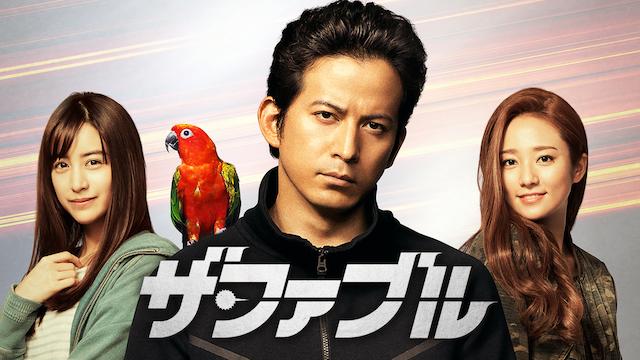 ザ・ファブル(映画)無料動画フル視聴!脱Pandora/Dailymotion!