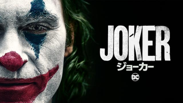【無料映画】『ジョーカー(JOKER)』のフル動画無料視聴方法(字幕/吹替)!あらすじ&感想評価は?