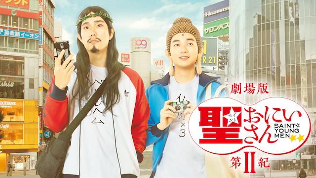 聖☆おにいさん劇場版第2紀(実写映画)無料動画フル視聴!