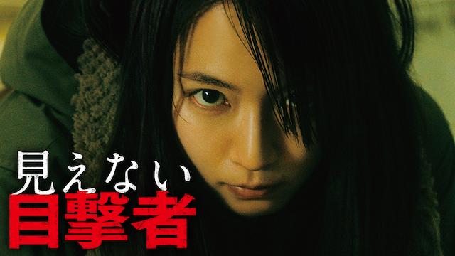 見えない目撃者|韓国映画無料視聴フル動画!脱DVDPandora/Dailymotionで見れる?