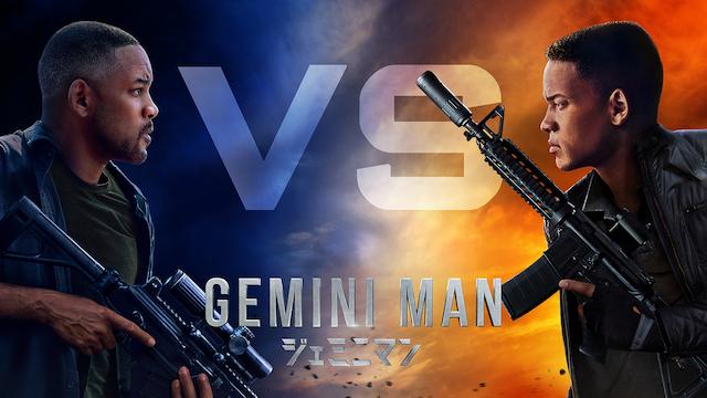 ジェミニマン|映画無料視聴フル動画(字幕/吹替)!Pandora/Dailymotionで見れる?
