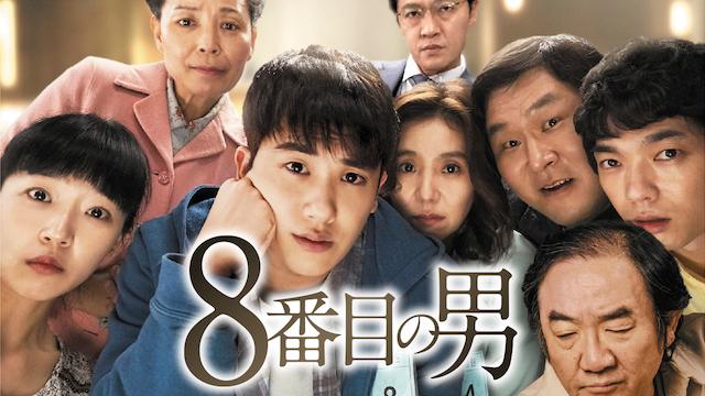【無料映画】『8番目の男』のフル動画無料視聴方法!あらすじ&感想評価は?