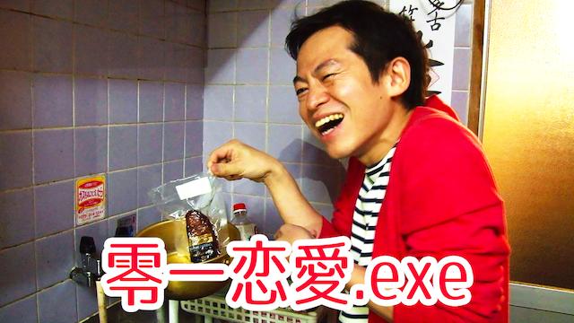 零一恋愛.exe 映画無料視聴フル動画!あらすじキャスト感想評価も