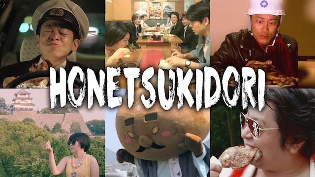 HONETSUKIDORI|映画無料視聴フル動画!香川県丸亀市「骨付鳥」がテーマ!