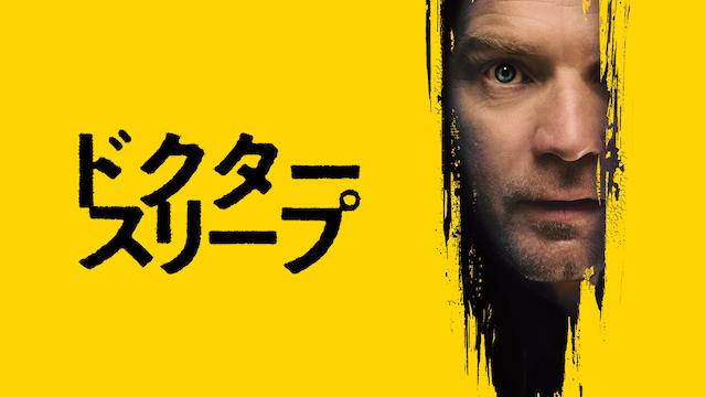 ドクター・スリープ|映画無料視聴フル動画(字幕/吹替)!脱DVD/Pandora/Dailymotion!