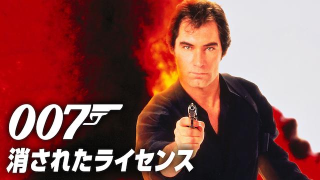 007/消されたライセンス|映画無料視聴フル動画(字幕/吹替)!あらすじキャスト感想評価も
