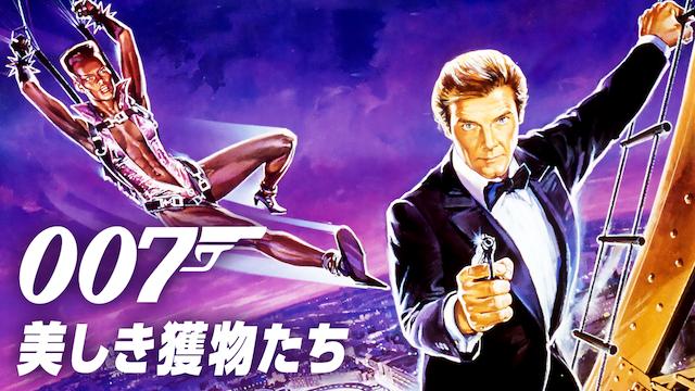 007/美しき獲物たち|映画無料視聴フル動画(字幕/吹替)!あらすじキャスト感想評価も
