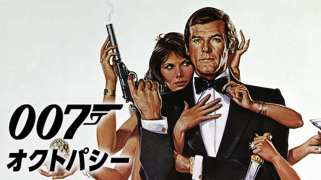 007/オクトパシー 映画無料視聴フル動画(字幕/吹替)!あらすじキャスト感想評価も